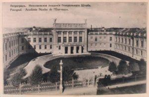 Академия Генерального штаба