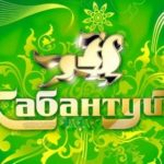 Сабантуй - История возникновения праздника, обычаи