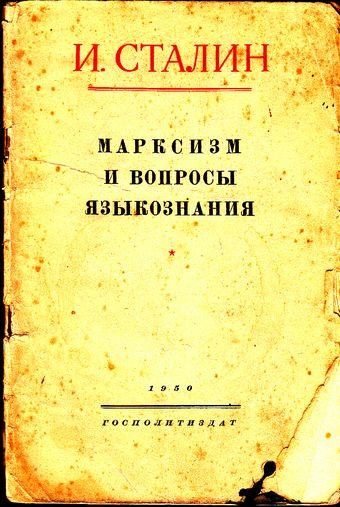 Сталин и марксизм