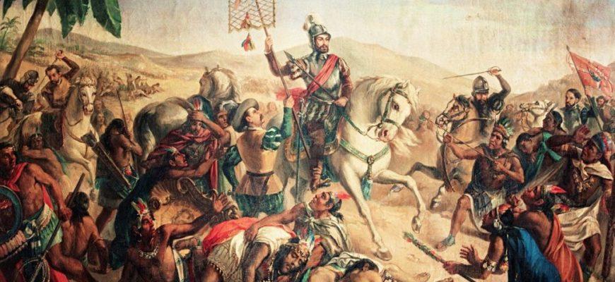 Завоевание Мексики и Перу