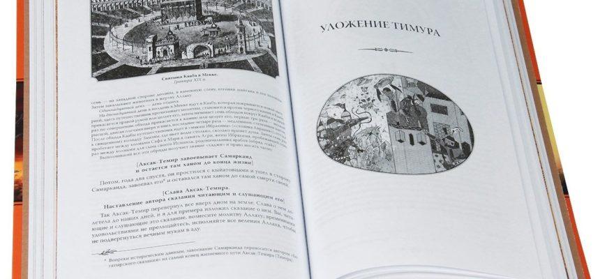 Исторический документ: «Уложение Тимура»