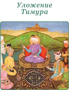 Когда было написано«Уложение Тимура»