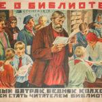 Ликвидация безграмотности в СССР