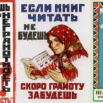 Культура СССР в 1920-е годы