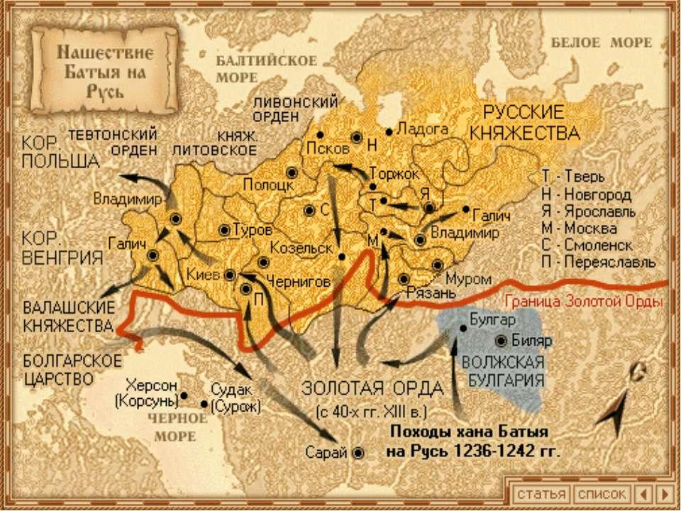 Вторжение Батыя в Центральную Европу