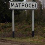 Оборона поселка Матросы