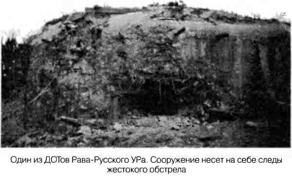 Оборона города Рава-Русский в 1941 году