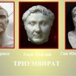 Триумвират — союз трех мужей