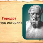 Геродот: ученый или поэт?
