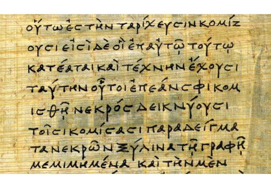 фрагмент книги на древнегреческом