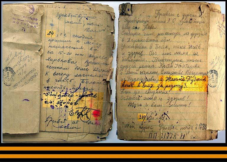 Записка погибшего бойца