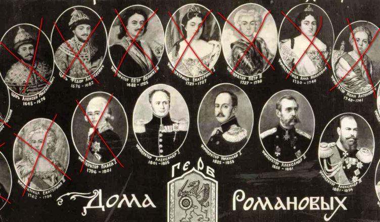 Трагизм династии Романовых