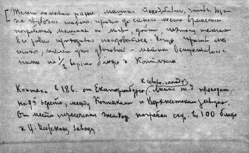 дело Романовых