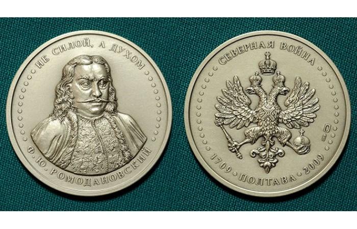 Медаль с Ромодановским