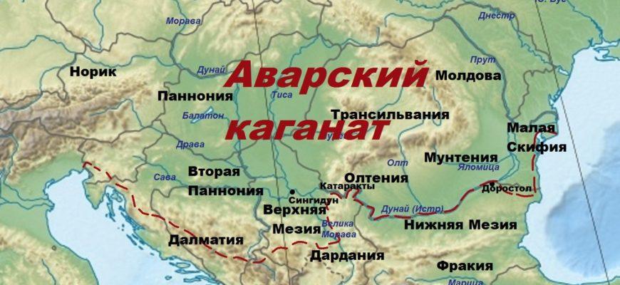 Аварский Каганат