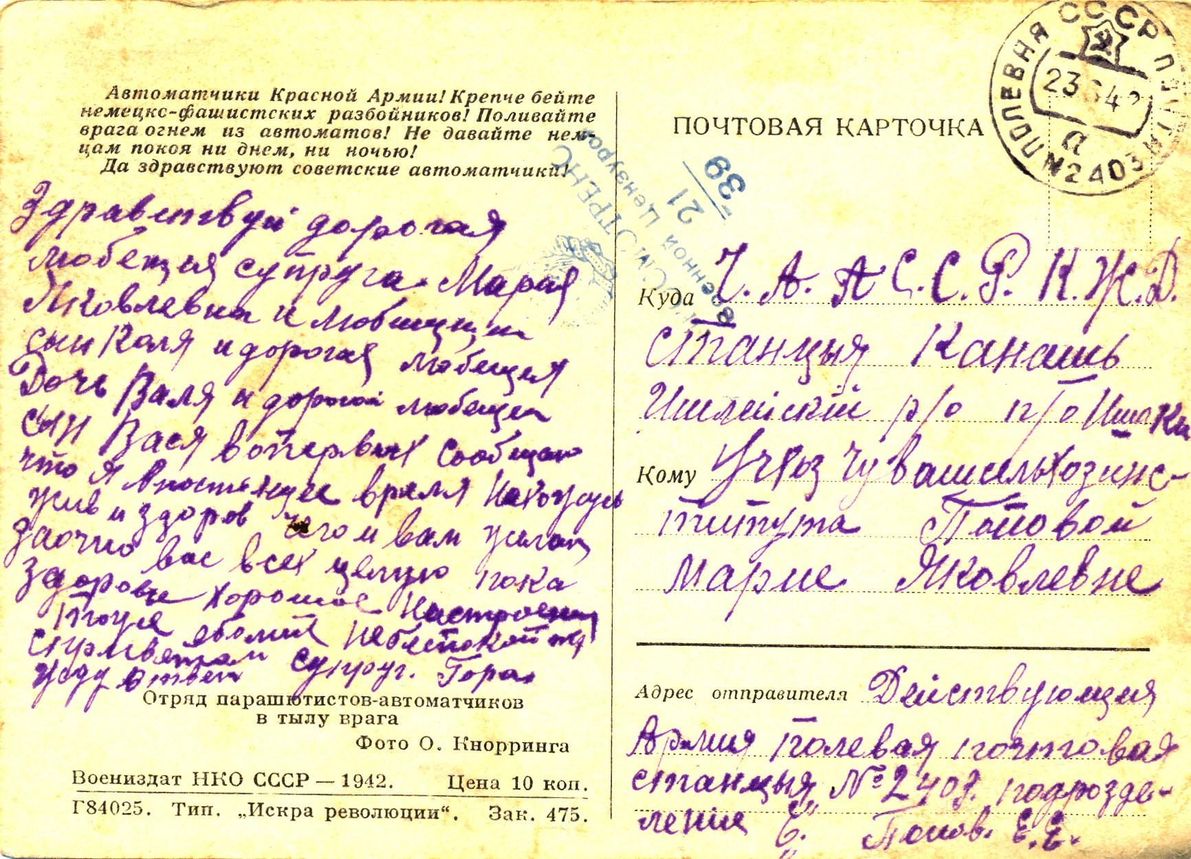 Последние письмо капитана Советской армии ВОВ