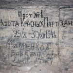 Надпись на стене в каменоломнях Аджимушкая