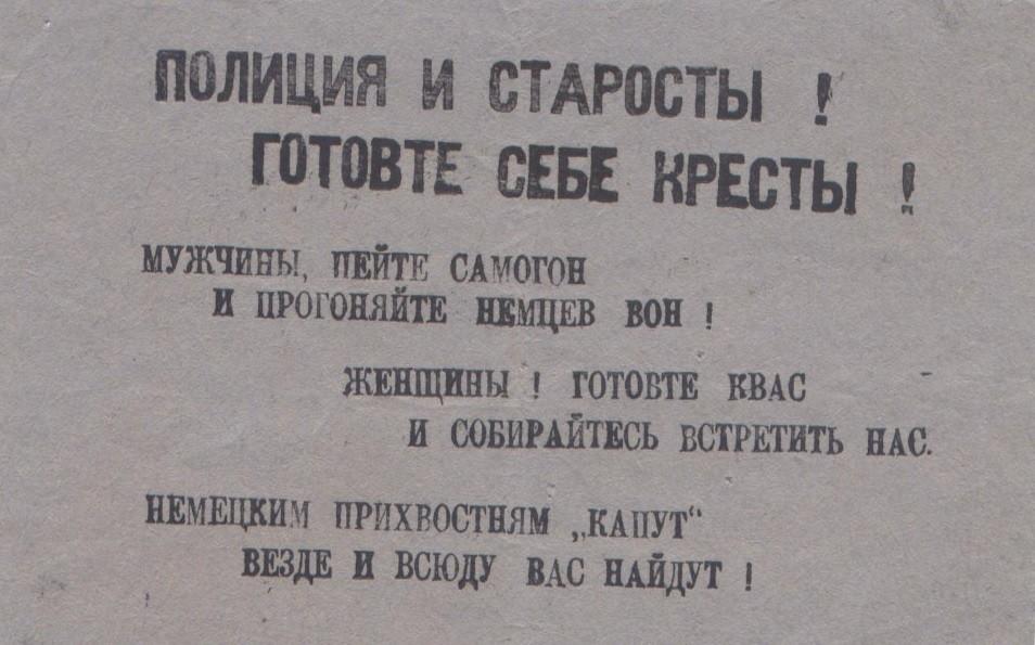 """Партизанская листовка """"Гитлер капут"""" ВОВ"""