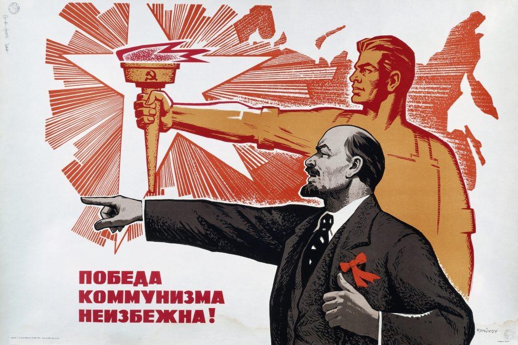 Пропаганда коммунизма