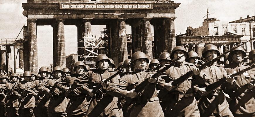 парад Победы в Берлине 1945