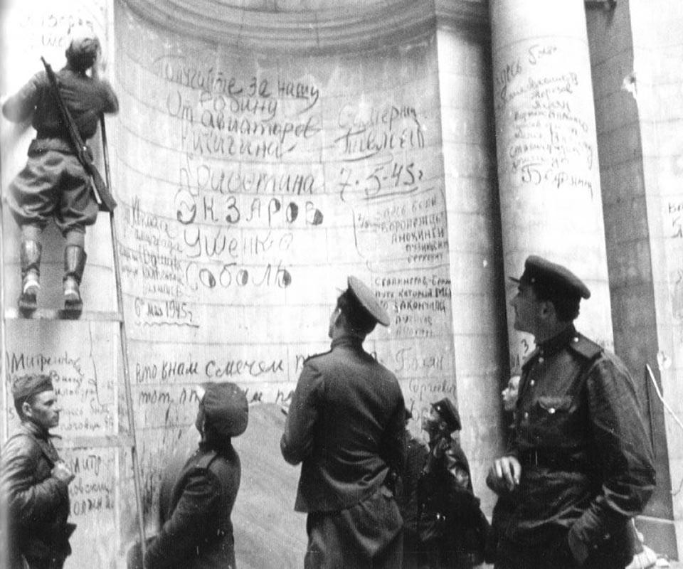 Надписи на Рейхстаге