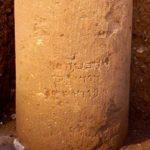 Датирована древнейшая из известных ранее надпись, упоминающая Иерусалим