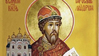 Ярослав Мудрый — биография великого князя