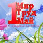 Праздник 1 мая - история, традиции