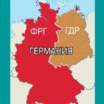ГДР — восточная Германия