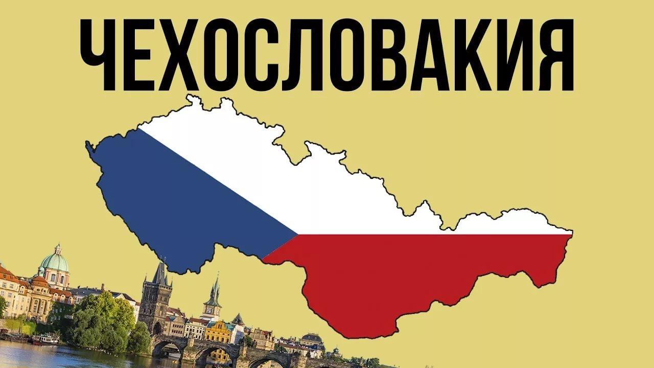 Бывшая страна Чехословакия