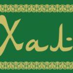 Халяль — что это означает?
