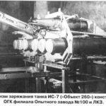 Как скомпоновать систему заряжания танка за 2 недели?