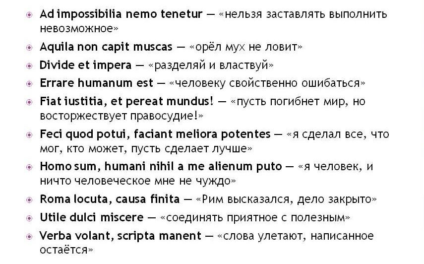 известные латинские поговорки