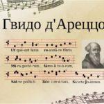 Как изобрели ноты?