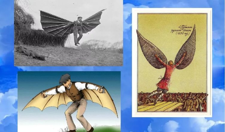 Как люди научились летать?