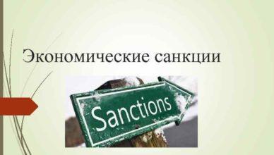 Когда впервые были применены экономические санкции или эмбарго
