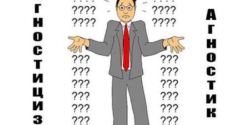 Кто такие агностики?