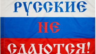 Почему Русские не сдаются