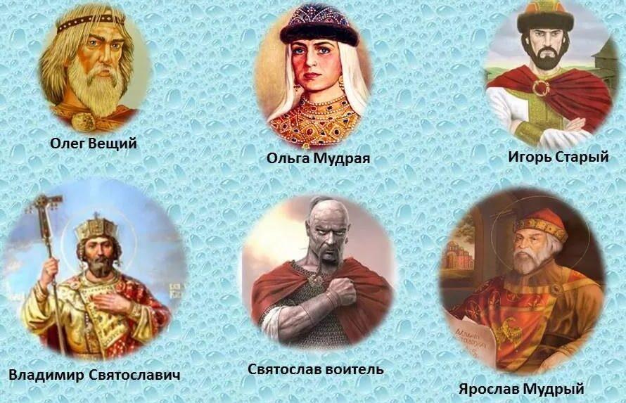 Как появились князья на Руси?