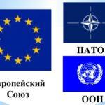 Чем ООН отличается от НАТО
