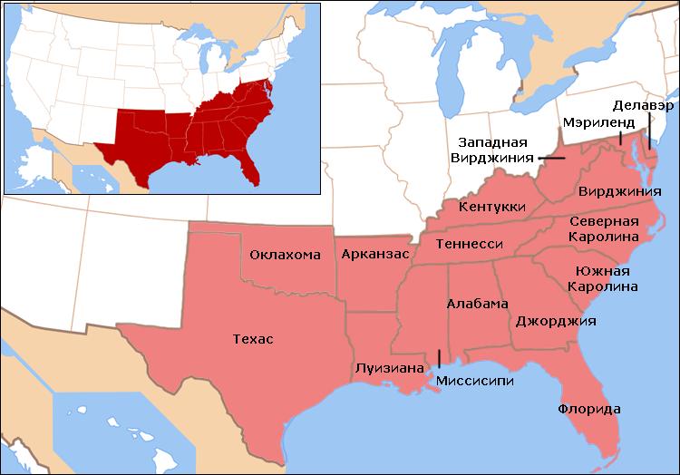 государства Южные Штаты Америки