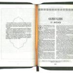 Были ли допущены ошибки при переводе Библии