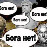 Древняяисторияатеизма