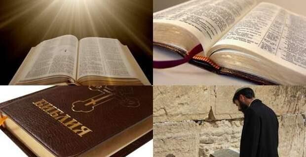 Где и кем была написана Библия?